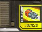 File:BattleChip529.png