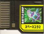 File:BattleChip537.png