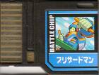 File:BattleChip775.png
