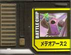 File:BattleChip617.png