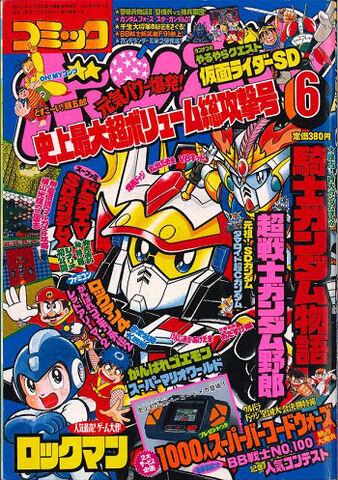 File:ComicBomBom1992-06.jpg