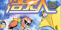 Rockman 5 (manga)