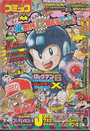 File:ComicBomBom1993-11.jpg
