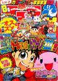 Famitsu2007-08.jpg