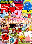 Famitsu2008-05