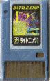 File:BattleChip166.png