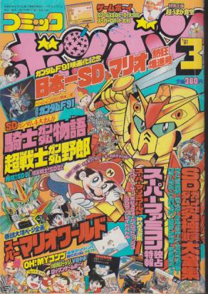 File:ComicBomBom1991-03.jpg