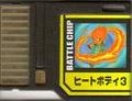 BattleChip668
