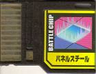 File:BattleChip628.png