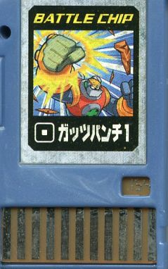 File:BattleChip154.png