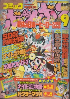 File:ComicBomBom1990-09.jpg