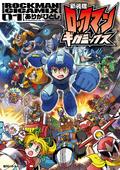RockmanGigamix1-2015