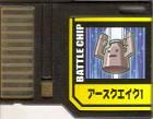 File:BattleChip547.png