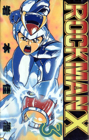 File:RockmanX1v3.jpg