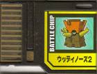 File:BattleChip691.png