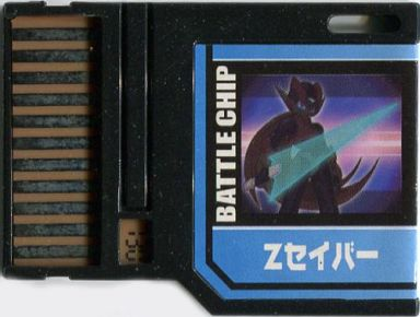 File:BattleChip730.png