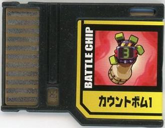 File:BattleChip587.png