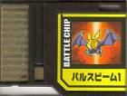 File:BattleChip533.png