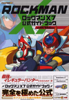 RockmanX7OfficialGuide