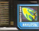 File:BattleChip729.png