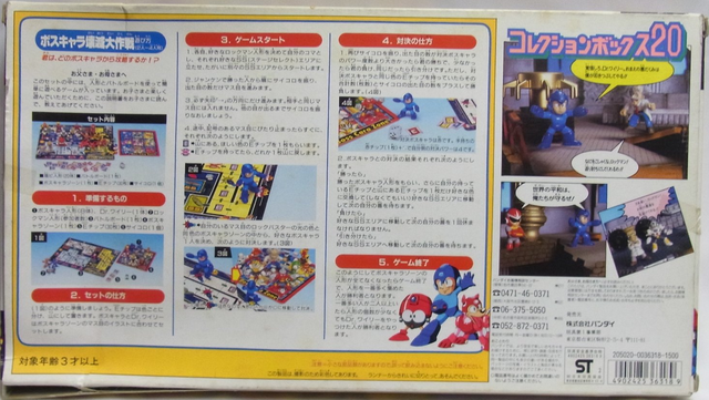 File:RockmanCollectionBox20Back.png