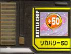 File:BattleChip621.png