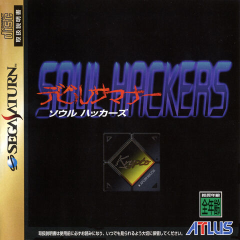 File:Devil Summoner Soul Hackers - Sega Saturn.jpg