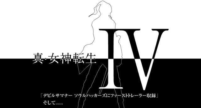 File:Slider-SMTIV silhouette.png