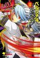 Arena Manga Volume III Cover.jpg