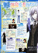 Otomedia June 2013 Yamato Interview