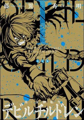 File:DC Manga Reprint 1.jpg