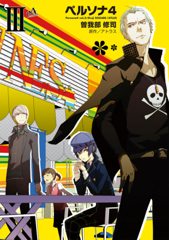 File:Persona 4 Cover 3.png