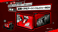 Persona 5 Art Treasure Box.png