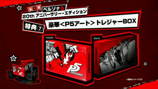 File:Persona 5 Art Treasure Box.png