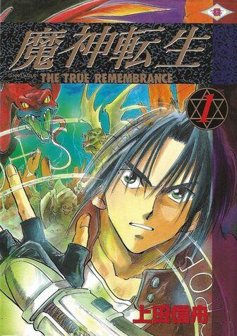 File:Majin Tensei Manga Volume 1.jpg