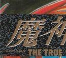 Majin Tensei: The True Remembrance