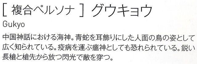 File:Trinity Soul Official Artbook Gukyou.jpg