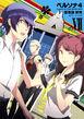 Persona 4 Cover 7