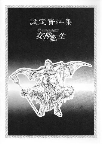 File:MegamiTenseiPC-8800Artbook1.jpg