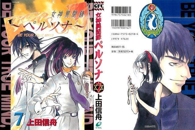 File:Persona Manga Volume 7.jpg
