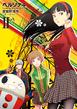 Persona 4 Cover 2