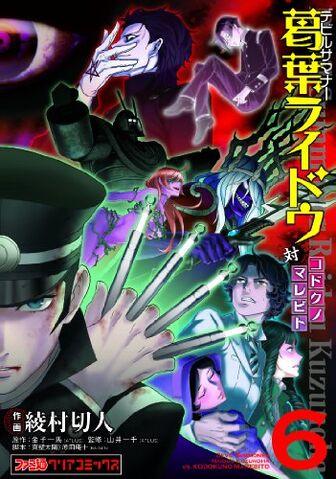 File:Devil-summoner-kuzuha-raidoo-tai-kodoku-no-marebito-06-enterbrain.jpg