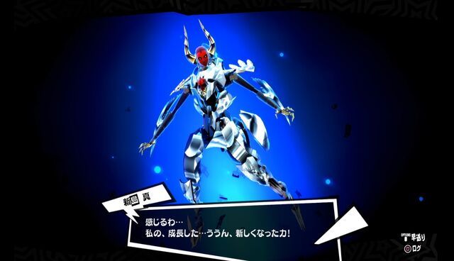 File:P5 Makotos Ultimate Persona.jpg