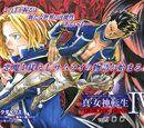 Shin Megami Tensei IV DEMONIC GENE