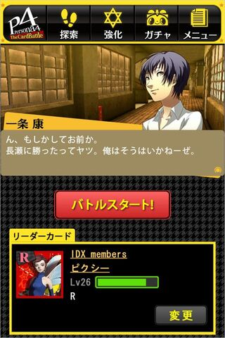 File:P4 Card Battle 01.jpg