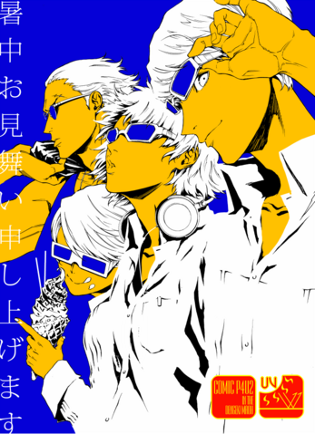 File:P4U2 Promo Art 2.png