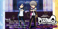 Escape From Persona Q: Cyber Labyrinth