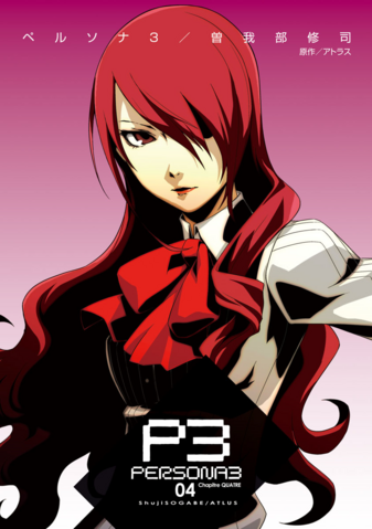 File:Persona 3 Cover 4.png