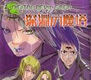 Digital Devil Saga: Avatar Tuner: Shinen no Matou
