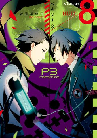 File:P3 manga Volume 8 cover.jpg